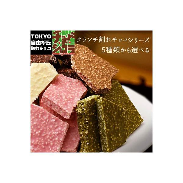 割れチョコ チョコレート ミルククランチ800g グルメ 訳あり  食べすぎ注意!フワフワ!サクサク!自由が丘 |kamachu-shop