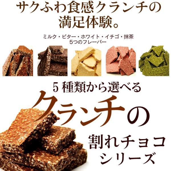 割れチョコ チョコレート ミルククランチ800g グルメ 訳あり  食べすぎ注意!フワフワ!サクサク!自由が丘 |kamachu-shop|03