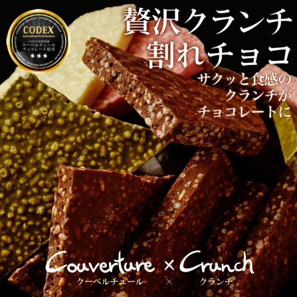 割れチョコ チョコレート ミルククランチ800g グルメ 訳あり  食べすぎ注意!フワフワ!サクサク!自由が丘 |kamachu-shop|05