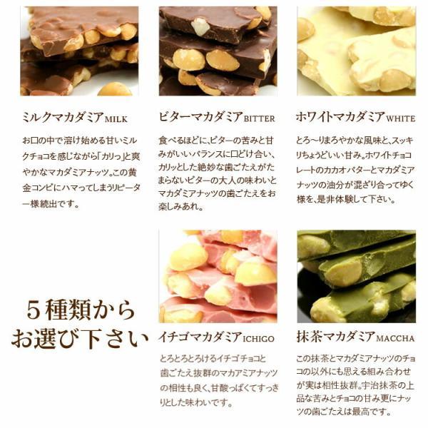 訳あり 割れチョコ 500g 選べる5種類 チョコレート チュベ・ド・ショコラ マカダミアナッツ 送料無料 グルメ ポイント消化|kamachu-shop|06