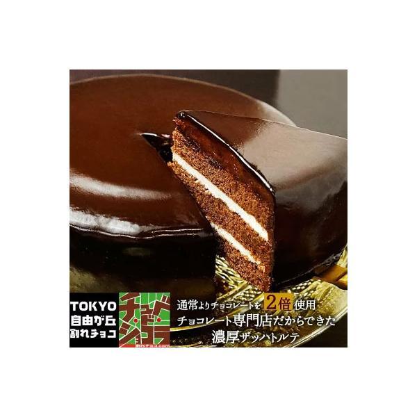 情熱と誘惑のザッハトルテ  グルメ  割れチョコ専門店 チョコレートケーキ/チョコケーキ/濃厚チョコ2倍/チュベ・ド・ショコラ|kamachu-shop
