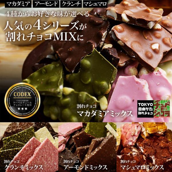 ホワイトデー お返し 訳あり割れチョコマカダミアミックス 1kg チョコ グルメ 訳あり わけあり|kamachu-shop|03