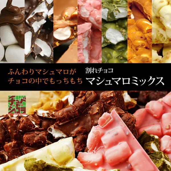 ホワイトデー お返し 訳あり割れチョコマカダミアミックス 1kg チョコ グルメ 訳あり わけあり|kamachu-shop|05