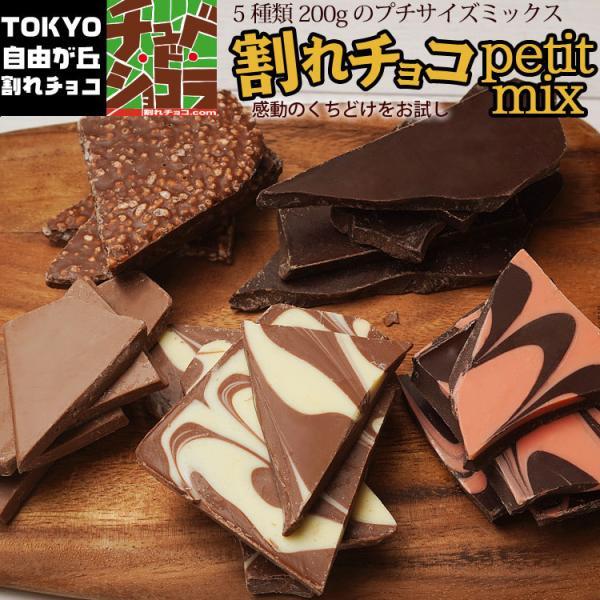 割れチョコプティミックス 5種200g 東京・自由が丘 チュベ・ド・ショコラの5種類のチョコが入ったお試し ミックス