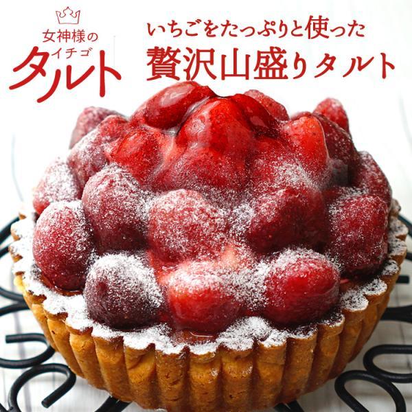 女神様のストロベリータルト フルーツタルト キュンとする甘酸っぱさ 大粒いちごたっぷり kamachu-shop