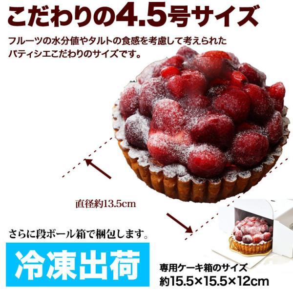 女神様のストロベリータルト フルーツタルト キュンとする甘酸っぱさ 大粒いちごたっぷり kamachu-shop 03