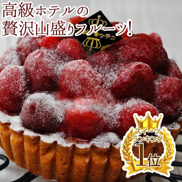女神様のストロベリータルト フルーツタルト キュンとする甘酸っぱさ 大粒いちごたっぷり kamachu-shop 04