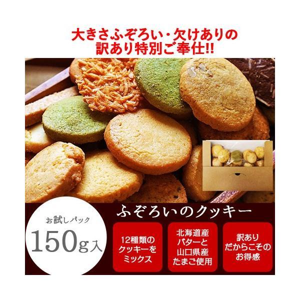 訳あり 焼き菓子 クッキー みんなのおやつ ※ふぞろいクッキーは7/17以降発送 フロランタン あめがけナッツ  [ごま]|kamachu-shop|04