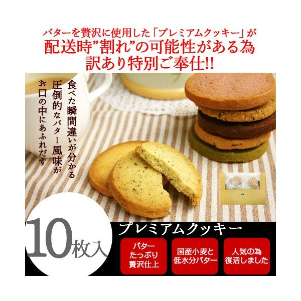訳あり 焼き菓子 クッキー みんなのおやつ ※ふぞろいクッキーは7/17以降発送 フロランタン あめがけナッツ  [ごま]|kamachu-shop|06