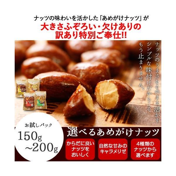 訳あり 焼き菓子 クッキー みんなのおやつ ※ふぞろいクッキーは7/17以降発送 フロランタン あめがけナッツ  [ごま]|kamachu-shop|08