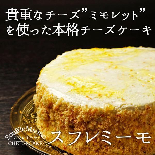 スフレミーモ スフレチーズケーキ