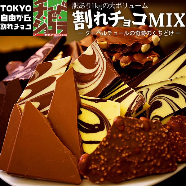訳あり割れチョコミックス1kg12種東京・自由が丘チュべドショコラクーベルチュール割れチョコ