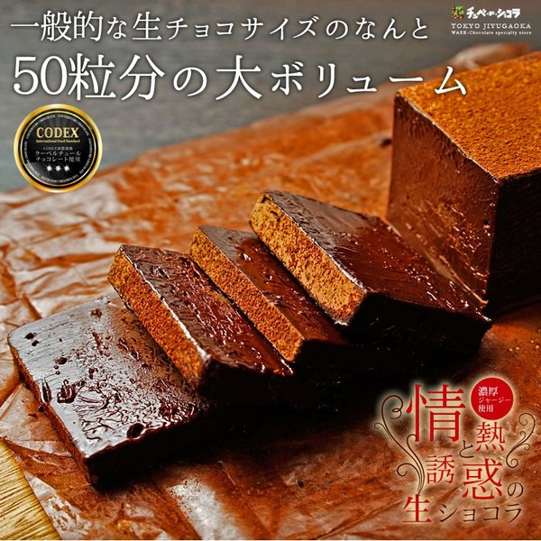 情熱と誘惑の生ショコラ 生チョコ 生チョコレート 割れチョコレート チュベ・ド・ショコラ ギフト|kamachu-shop