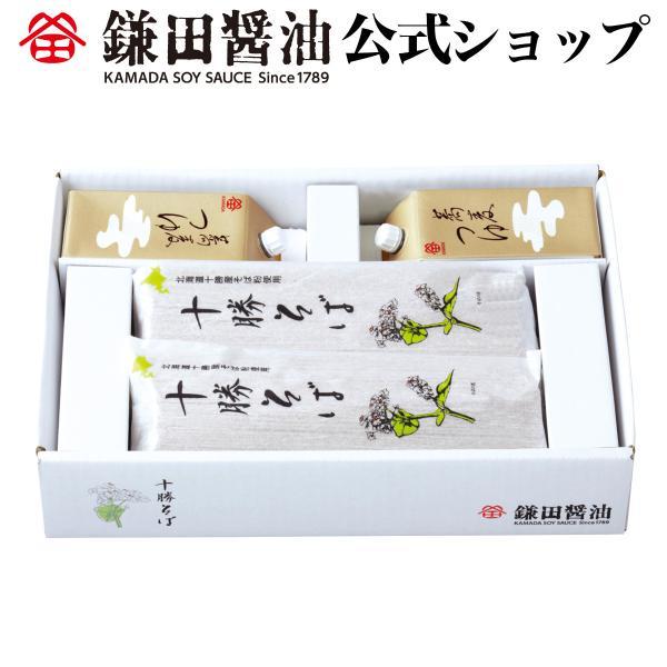 十勝そばセット 鎌田醤油 調味料 和食 出汁 鰹節 ギフト 国産 かつお 贈答品 醤油 しょうゆ  出汁 カマダ