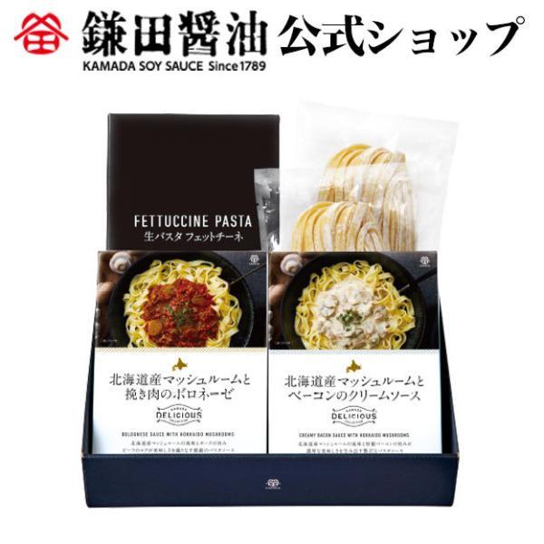 プレゼント 2021 カマダの生パスタセット 鎌田醤油公式 調味料 パスタセット 送料無料 お取り寄せ ギフト
