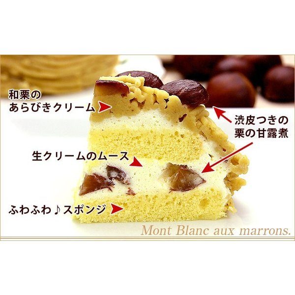 モンブラン マロン 和栗のモンブラン ケーキ 誕生日 母 女性 誕生日プレゼント ギフト プレゼント|kamasho|11