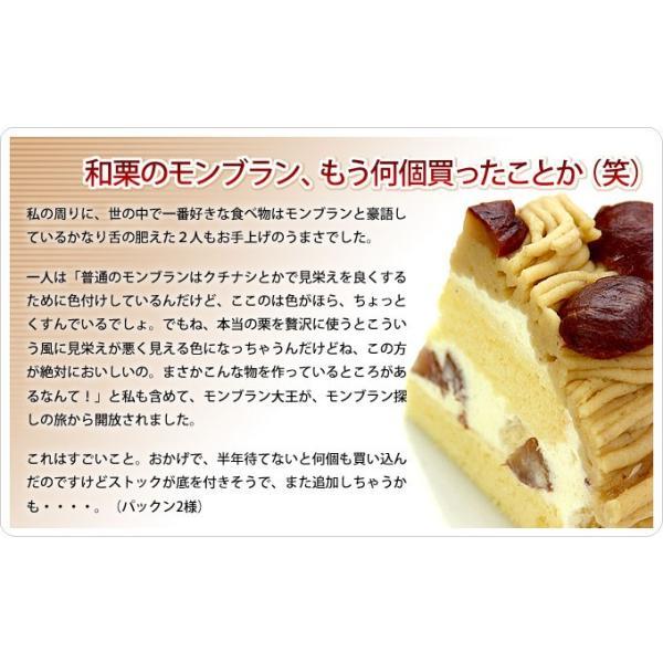 モンブラン マロン 和栗のモンブラン ケーキ 誕生日 母 女性 誕生日プレゼント ギフト プレゼント|kamasho|04