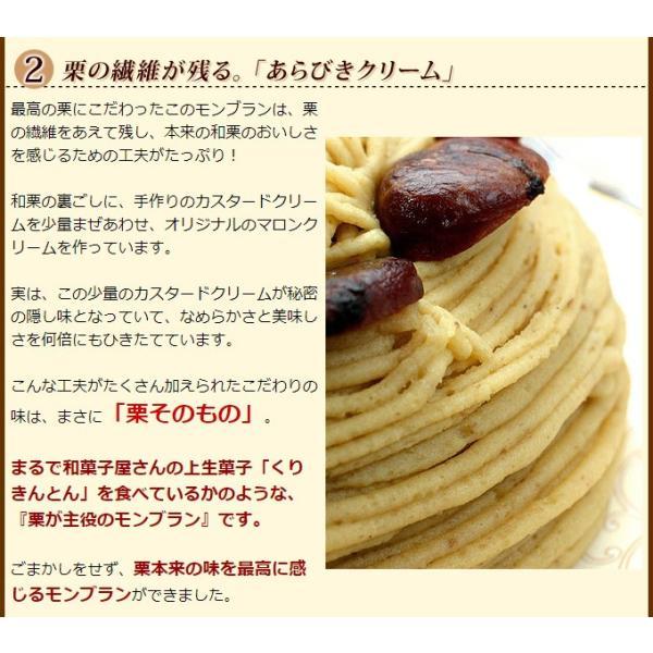 モンブラン マロン 和栗のモンブラン ケーキ 誕生日 母 女性 誕生日プレゼント ギフト プレゼント|kamasho|08