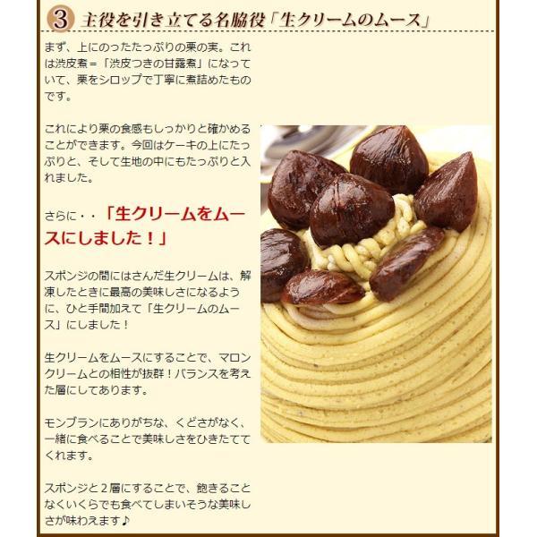 モンブラン マロン 和栗のモンブラン ケーキ 誕生日 母 女性 誕生日プレゼント ギフト プレゼント|kamasho|10
