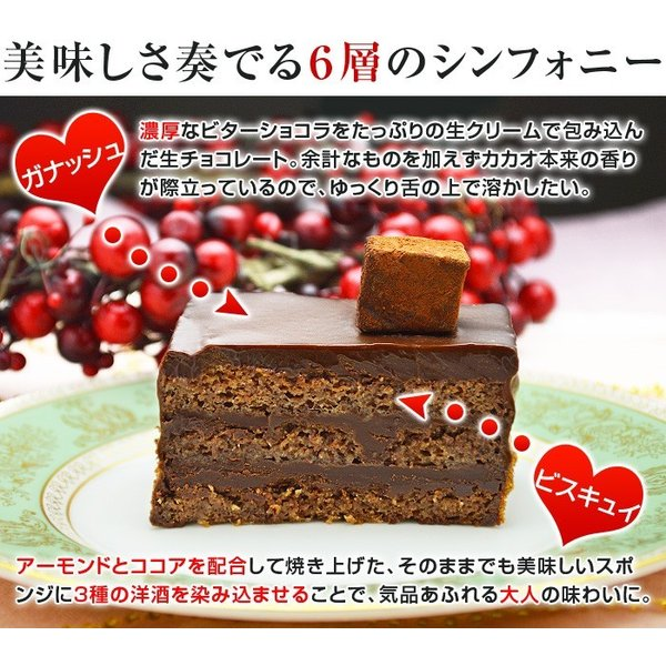 母の日ギフト 母の日プレゼント 母の日 スイーツ 濃厚 チョコレート チョコ ケーキ ギフト 誕生日 バースデー 漆黒のショコラノワール|kamasho|03
