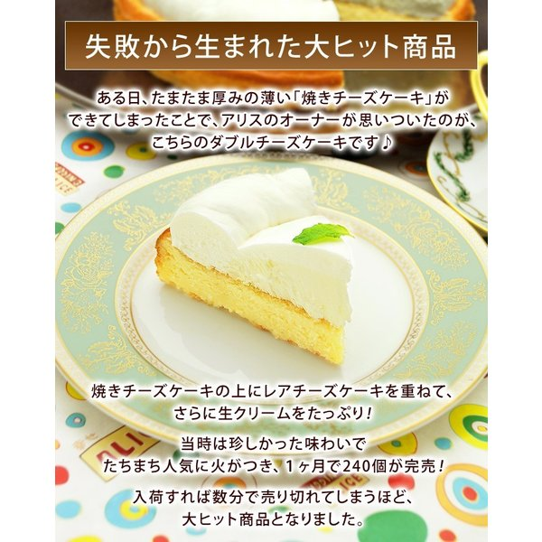 アリスのダブルチーズケーキ|kamasho|02