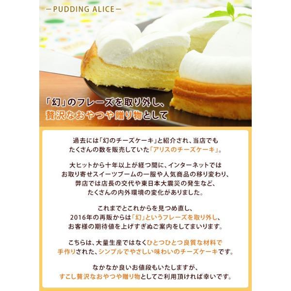 アリスのダブルチーズケーキ|kamasho|08