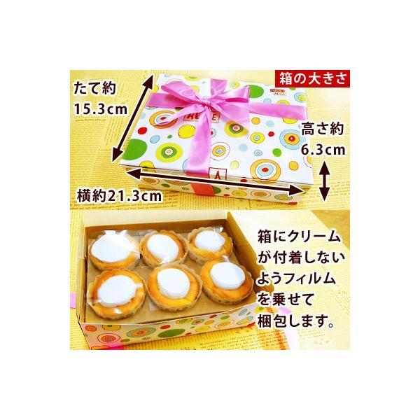 アリスのカップチーズケーキ 6ヶ入 カップケーキ スイーツ ギフト|kamasho|02