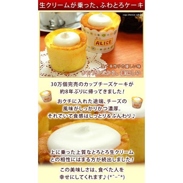 アリスのカップチーズケーキ 6ヶ入 カップケーキ スイーツ ギフト|kamasho|03
