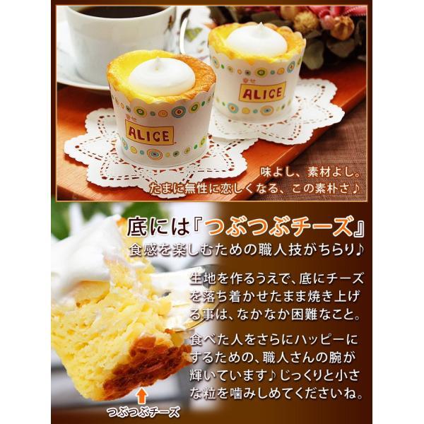 アリスのカップチーズケーキ 6ヶ入 カップケーキ スイーツ ギフト|kamasho|04