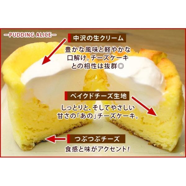 アリスのカップチーズケーキ 6ヶ入 カップケーキ スイーツ ギフト|kamasho|05