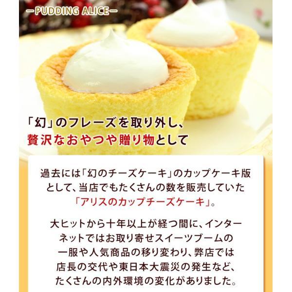 アリスのカップチーズケーキ 6ヶ入 カップケーキ スイーツ ギフト|kamasho|07