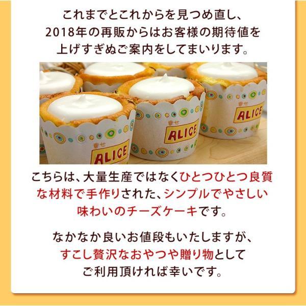 アリスのカップチーズケーキ 6ヶ入 カップケーキ スイーツ ギフト|kamasho|08