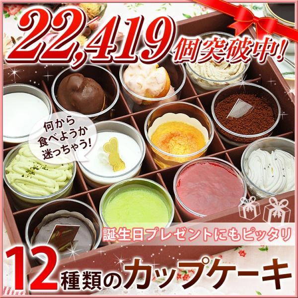 12種類のカップケーキ 女性 ギフト 母 誕生日プレゼント 誕生日 ケーキ スイーツ セット お菓子|kamasho