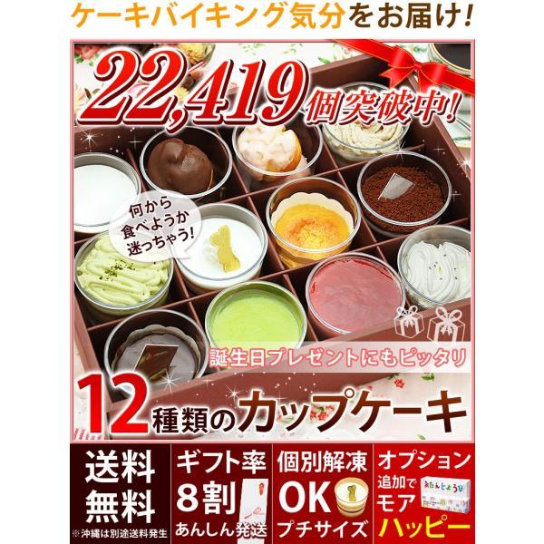 12種類のカップケーキ 女性 ギフト 母 誕生日プレゼント 誕生日 ケーキ スイーツ セット お菓子|kamasho|11