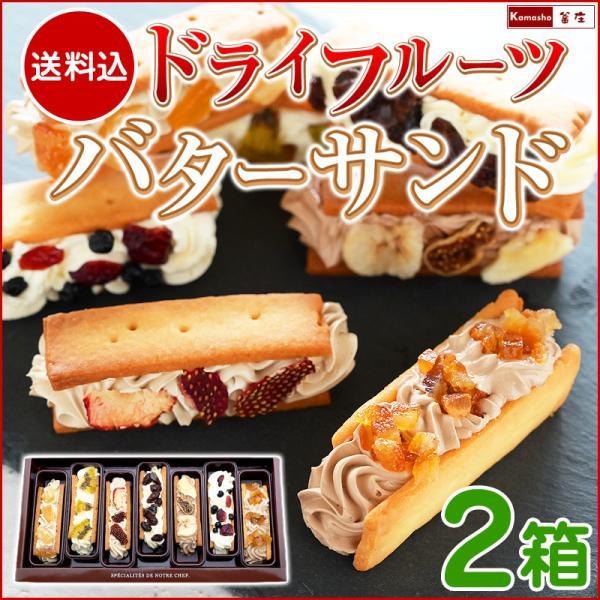 7種の ドライフルーツ バターサンド 2箱 バターサンドクッキー レーズンサンド ラムレーズンサンド クッキーサンド 誕生日 プレゼント