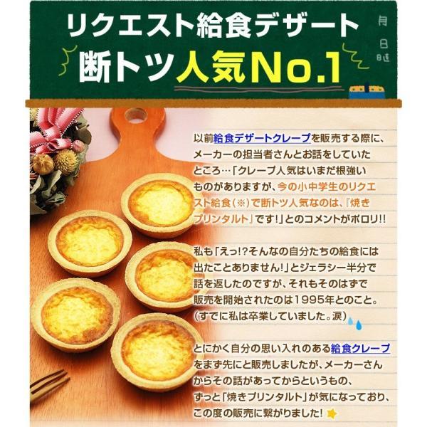 焼きプリンタルト 6ヶ入×8パック 計48ヶ|kamasho|02