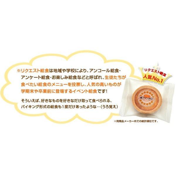 焼きプリンタルト 6ヶ入×8パック 計48ヶ|kamasho|04