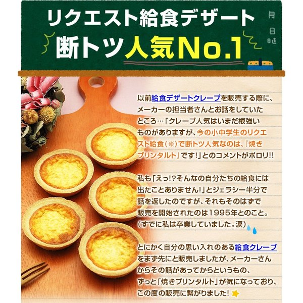焼きプリンタルト 6ヶ入×6パック 計36ヶ|kamasho|02