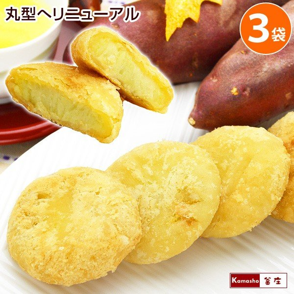 丸型 きんとんパイ キントンパイ 金団パイ サツマイモパイ 学校 給食 デザート おやつ 20ヶ入を3袋 計60個 まとめ買い|kamasho