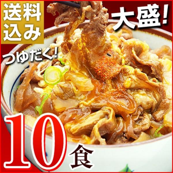 牛丼の具 冷凍 牛丼の素 日東ベストの牛丼DX 業務用 冷凍食品 185g入を10パック