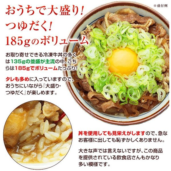 牛丼の具 冷凍 牛丼の素 日東ベストの牛丼DX 業務用 冷凍食品 185g入を20パック|kamasho|07