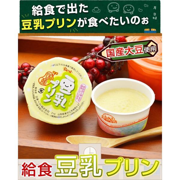 学校 給食 豆乳プリン 5ヶ入 プリン ぷりん kamasho 03