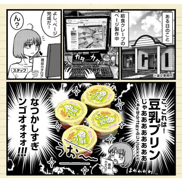 学校 給食 豆乳プリン 5ヶ入 プリン ぷりん kamasho 04