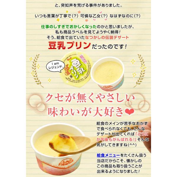 学校 給食 豆乳プリン 5ヶ入 プリン ぷりん kamasho 05