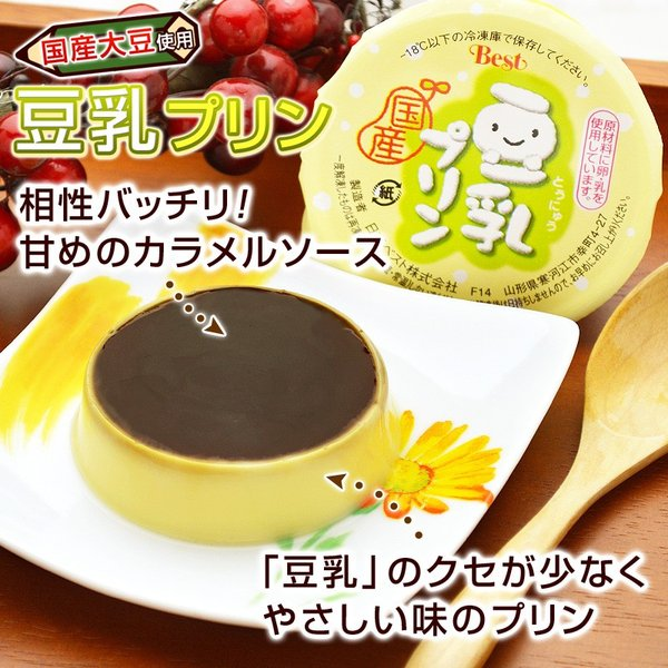 学校 給食 豆乳プリン 5ヶ入 プリン ぷりん kamasho 06
