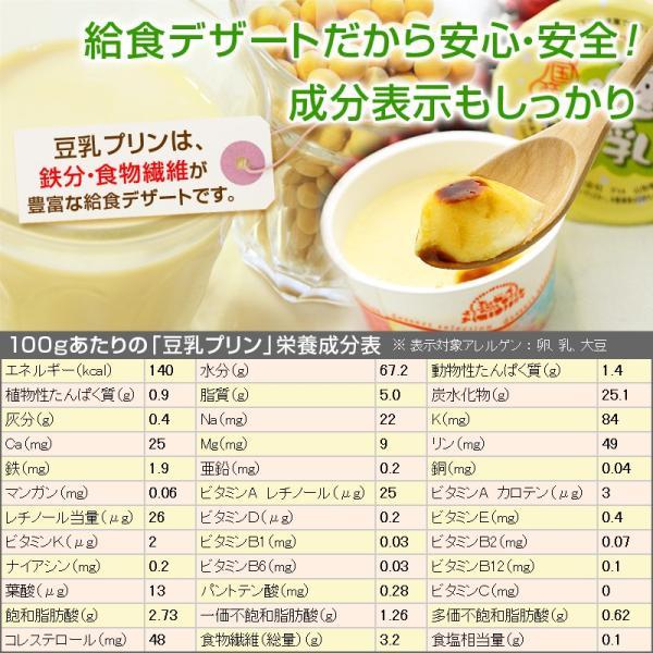 学校 給食 豆乳プリン 5ヶ入 プリン ぷりん kamasho 07