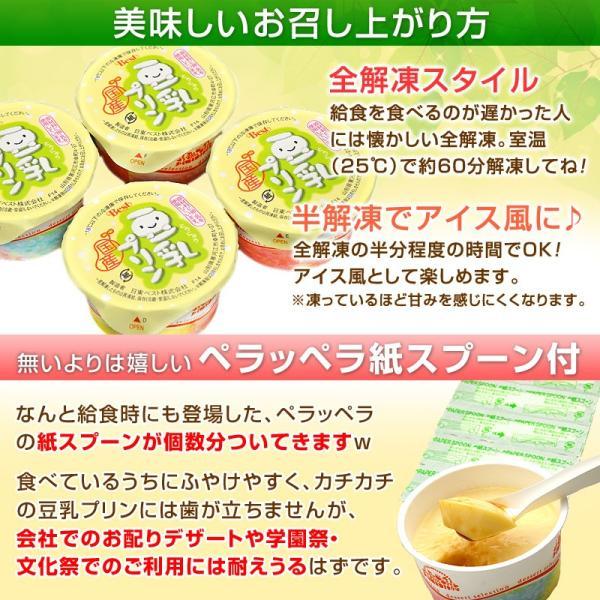 学校 給食 豆乳プリン 5ヶ入 プリン ぷりん kamasho 08
