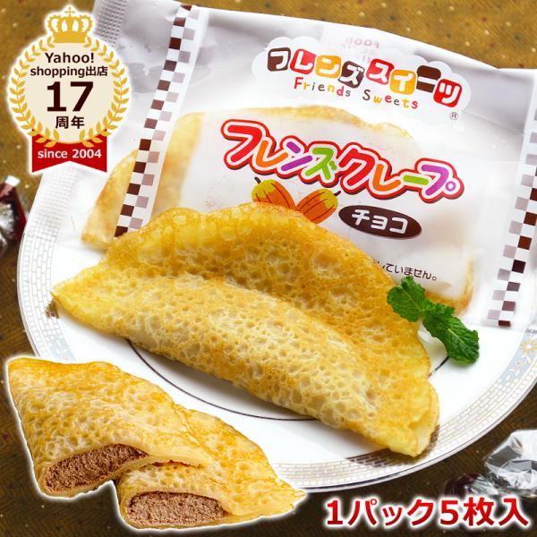 学校給食クレープアイス チョコ 1パック5枚入 単品販売 新パッケージ トレイ無し|kamasho