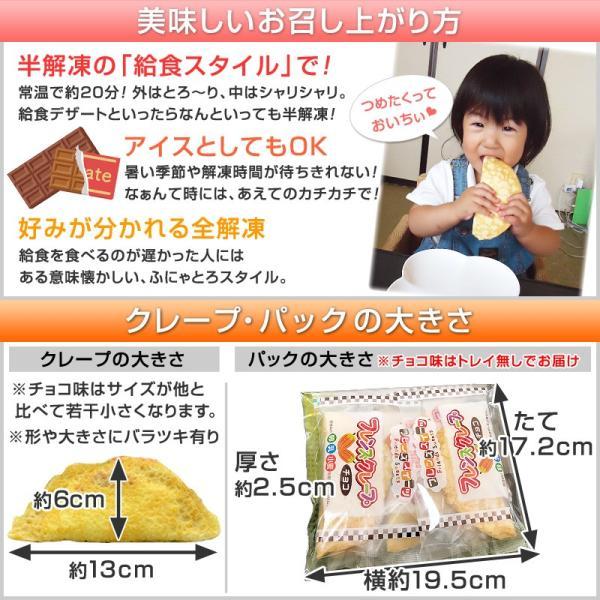 学校給食クレープアイス チョコ 1パック5枚入 単品販売 新パッケージ トレイ無し|kamasho|03