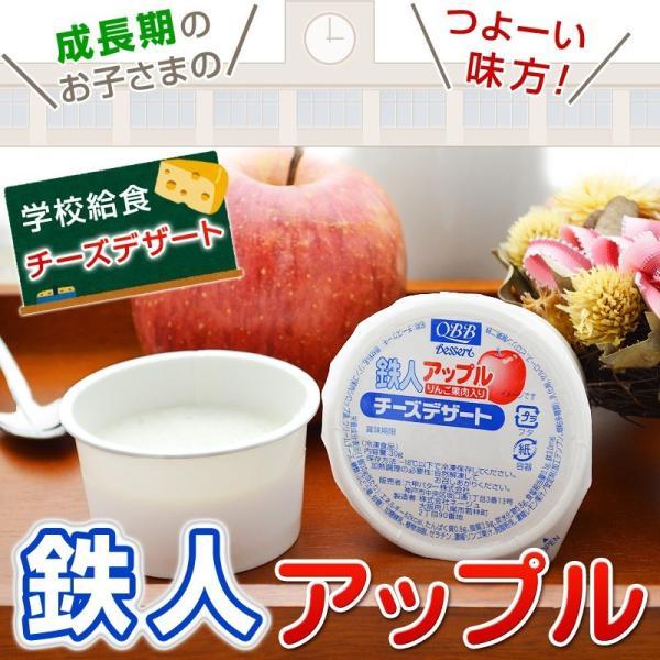 鉄人アップル チーズデザート りんご果肉入り QBB 5ヶ入を6パック 計30個|kamasho|03